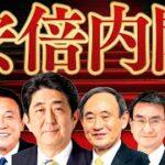 【安倍内閣①】現政権の中心人物を知れば政治がもっと面白くなる