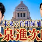 【安倍内閣③】政治の歴史を学ぶと次の政権が見えてくる