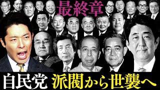 【自民党③】そして、世襲議員時代へ