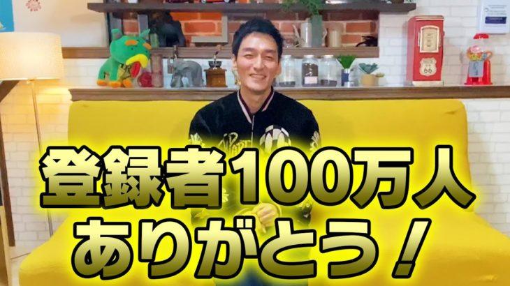 登録者100万人ありがとうございます!