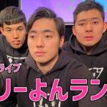 四千頭身生配信ライブ メリーよんランド#2