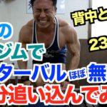 【沖縄】世界筋肉遺産の那覇ジムにてインターバル無しで背中と胸を20分で追い込んでみた。超時短筋トレ後に、とんでもないパンプアップが待っていた。