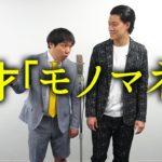 漫才「モノマネ2」【霜降り明星】25/100