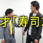 漫才「寿司2」【霜降り明星】26/100