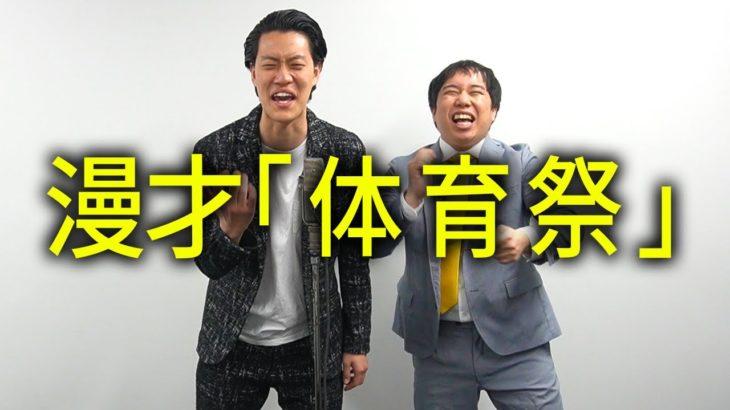 漫才「体育祭」【霜降り明星】23/100