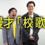 漫才「校歌」【霜降り明星】24/100