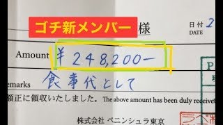 本田翼、ゴチになりますで248,200円を払う日の朝