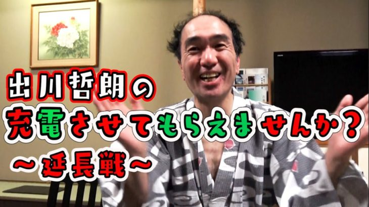 【充電旅】ロケ終わりの旅館に突撃!~淡路島〜 /「出川哲朗の充電させてもらえませんか?」江頭2:50