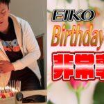 狩野英孝が一人誕生日パーティーをしたら非常事態に!【祝38歳!】