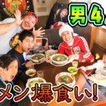 【男4人旅】べんてん屋さんで激ウマのラーメン爆食い!!