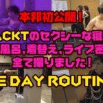 #4【本邦初公開】GACKTのセクシーな寝起き、お風呂、着替え、ライブ密着全て撮りました!LIVE DAY ROUTINE!!