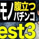【粗品パチンコ】ガチで腹たつ羽根モノランキングBest3【霜降り明星】