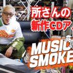 【最新作】所さんの新作CDを買うと何か良いことありそうな予感!?  / ニューアルバム『MUSIC SMOKERS #1』 2月10日発売!