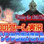 【ホラーゲーム】EIKOがゲーム実況!ジェイソンから逃げ切れるか!!【Friday The 13th The Game】