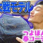 春に着たい!大戦モデルジーンズ&Gジャンを大紹介!【つよぽんの春コーデ2020】