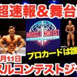 【超速報】マッスルコンテストジャパンの結果は?IFBBリーグのプロカードは誰の手に?舞台裏にも潜入取材敢行です。