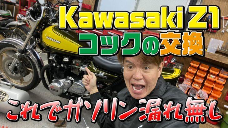 伝説の旧車、Kawasaki Z1のコックの交換!これでガソリン漏れ無し…のはずが、最後にまさかの結末が!!