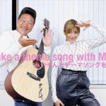 みやぞんとテーマソングを作ろう!【Let's Make A Theme Song With Miyazon!】