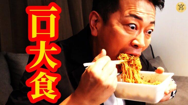 【一口大食い】ペヤングをギュッとすれば一口で食える説【ONE BITE CHALLENGE】
