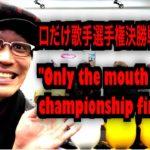 """口だけ歌手選手権決勝戦!""""Only the mouth singer championship final!"""" by KOSAKA(Producer of PIKOTARO)1"""