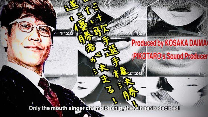 """口だけ歌手選手権決勝戦!""""Only the mouth singer championship final!"""" by KOSAKA(Producer of PIKOTARO)2"""