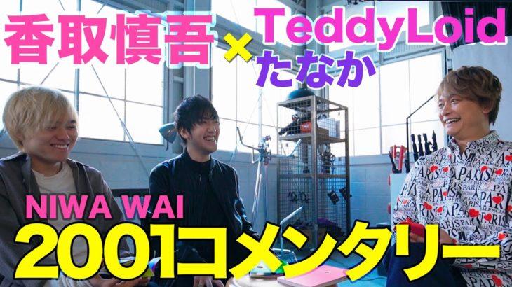 香取慎吾×TeddyLoid&たなか 【ニワワイコメンタリー】Prologue(feat.TeddyLoid &たなか)