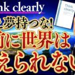 【Think clearly③】大きすぎる夢を持つな!
