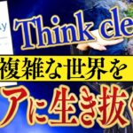 【Think clearly①】取捨選択で人生をクリアに