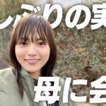 川口春奈さん、実家でお母さんに会ってきた!
