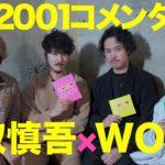香取慎吾×WONK 【ニワワイコメンタリー】Metropolis (feat.WONK)