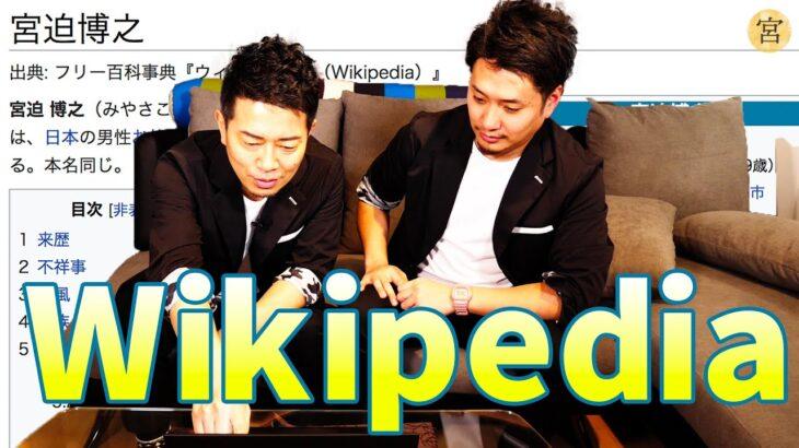 自分のWikipediaどうなってる?本人に詳しく解説してもらった【穴あきクイズ】