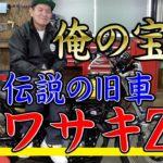 俺の宝物!伝説の旧車、カワサキZ1を紹介しまーす!【KAWASAKI 900 SUPER FOUR】あとプラグ交換も