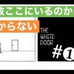 ダラダラ実況〜the white door①〜