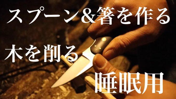 ひたすら木を削りスプーンと箸を作る
