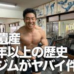 【筋肉ツアー】こんなマシンがまだあるのか?超貴重な沖縄の那覇ジムがヤバすぎるので調査します。これはもう、筋肉の世界遺産といってもいいんじゃないのか!?