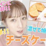 【バレンタイン】簡単チーズケーキの作り方【チョコが苦手な男性に】
