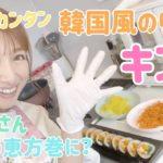 【節分】韓国風海苔巻きキンパを作ってみた