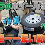 【軽トラカスタム】タイヤのホイールを塗る!超ーー長い作業動画になってすいません