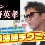 【世の男子必見!】イケメン狩野英孝が教える恋愛必勝テクニック!