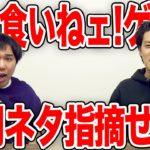 【スシ食いねェ!ゲーム】寿司ネタ言った瞬間にスシ食いねェ!と言えるか!?【霜降り明星】