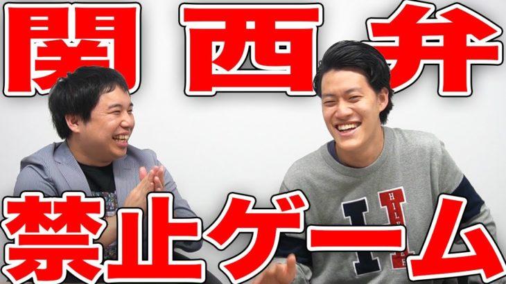 【俳優モード】関西弁使ったらアウトゲームまさかの決着…【霜降り明星】