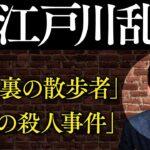 【江戸川乱歩①】「屋根裏の散歩者」事件編