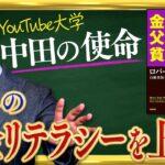 【金持ち父さん③】日本のファイナンシャル・リテラシー