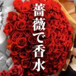 【検証】グラップラー刃牙の花山薫のように薔薇を握り潰して香水はつくれるのか?