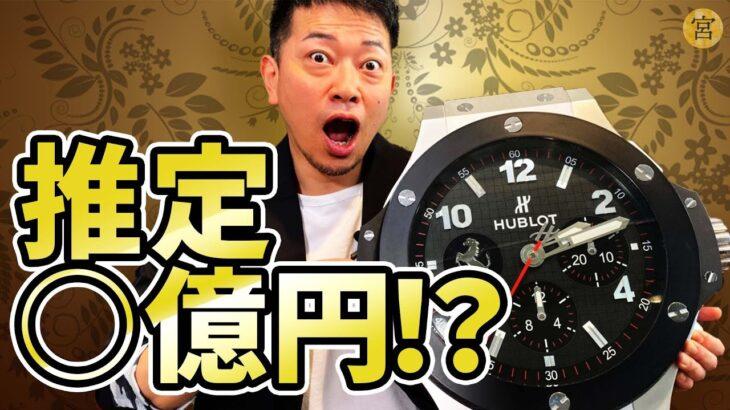 推定○億円の高級時計も、元通販番組の司会者なら売れるのか⁉