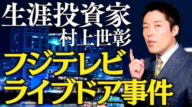 【堀江貴文①】フジテレビvsライブドアの真相