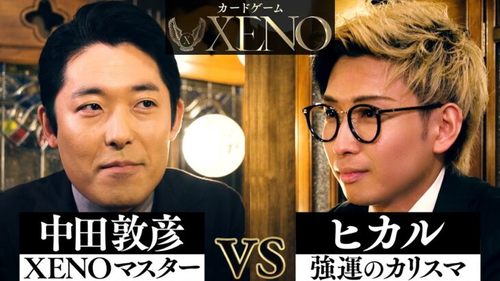【中田敦彦vsヒカル①】〜強運のカリスマ〜【XENO ゼノ】