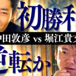 【中田敦彦vs堀江貴文②】〜逝ってらっしゃい〜【XENO ゼノ】
