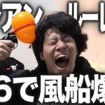 【ピストル】1/6の確率で風船爆発&無限ゲップパウダーの罰ゲーム執行【霜降り明星】26/30