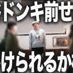 【渋谷】ドンキ前でせいやは声をかけられるのか?検証のはずがまさかの結果に…【霜降り明星】 16/30